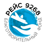 Благотворительный фонд «Рейс 9268»